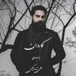 دانلود آهنگ جدید علی زند وکیلی به نام کاروان