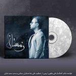 دانلود آهنگ جدید علی یعقوبی به نام زمستان