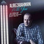 دانلود آهنگ جدید علیرضا بهمنی به نام با تو