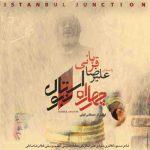 دانلود آهنگ جدید علیرضا قربانی به نام چهار راه استانبول