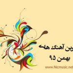 دانلود بهترین آهنگ های مجاز بهمن 1395