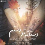 دانلود آهنگ جدید دادمهر و علی آیرو به نام دستاته تو دستم