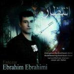 دانلود آهنگ جدید ابراهیم ابراهیمی به نام انتظار