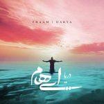 گروه ایهام دریا : دانلود آهنگ جدید گروه ایهام به نام دریا