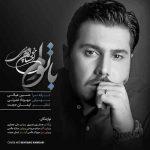 دانلود آهنگ جدید احسان خواجه امیری با توام / تیتراژ سریال هشت و نیم دقیقه