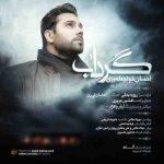 احسان خواجه امیری گرداب : دانلود آهنگ جدید احسان خواجه امیری به نام گرداب