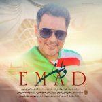 عماد وطن : دانلود آهنگ جدید عماد به نام وطن