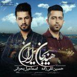 دانلود آهنگ جدید اسماعیل بحرانی و حسین تقی زاده به نام هندیجان ایران