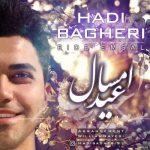 دانلود آهنگ جدید هادی باقری به نام عید امسال