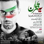 دانلود آهنگ جدید حامد محضر نیا به نام یه قهرمان