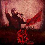 موزیک ویدئو جدید حامد زمانی به نام فرمانده السلام