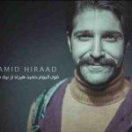 دانلود کاملترین فول آلبوم حمید هیراد با لینک مستقیم