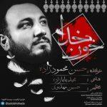 دانلود آهنگ جدید حسن محمودزاده به نام خون خدا