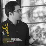 دانلود آهنگ جدید حسین طاهری به نام بارون