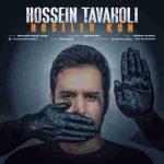حسین توکلی حوصله کن : دانلود آهنگ جدید حسین توکلی به نام حوصله کن