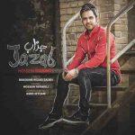 حسین توکلی جذاب : دانلود آهنگ جدید حسین توکلی به نام جذاب