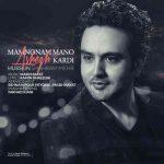 دانلود آهنگ جدید حسین شهرام مهر به نام ممنونم منو عاشق کردی