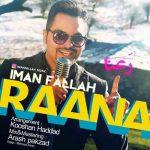 دانلود آهنگ جدید ایمان فلاح به نام رعنا