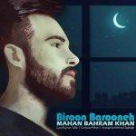 دانلود و متن آهنگ جدید ماهان بهرام خان به نام بیرون بارونه