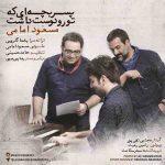 دانلود و متن آهنگ جدید مسعود امامی به نام پسر بچه