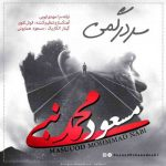 دانلود آهنگ جدید مسعود محمدنبی به نام سردرگمی