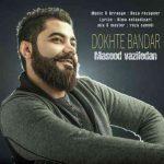 دانلود آهنگ جدید مسعود وظیفه دان به نام دخته بندر