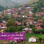 دانلود آهنگ های جدید و منتخب مازندرانی ماه های شهریور و مهر 96