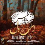 دانلود آهنگ جدید مازیار شمس به نام ای دل