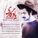 دانلود آهنگ جدید مهرداد شمس به نام یادگاری