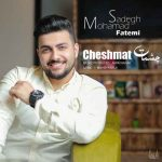 دانلود آهنگ جدید محمد صادق فاطمی به نام چشمات