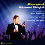 دانلود آهنگ جدید محمد الله قلی به نام آخر قصه