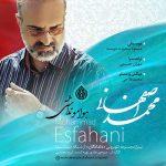 محمد اصفهانی هوامو نداشتی :دانلود آهنگ جدید محمد اصفهانی به نام هوامو نداشتی