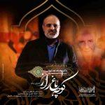 دانلود اجرای زنده محمد اصفهانی به نام کوچه باغ راز