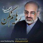 تیتراژ سریال رهایم نکن : دانلود آهنگ جدید محمد اصفهانی به نام رهایم نکن