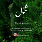 دانلود آهنگ جدید محمد هادی خوش رفتار به نام شمال