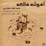 دانلود آهنگ جدید محمد کاروگران به نام آغوش خالی