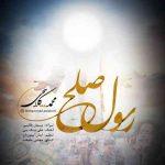 دانلود آهنگ جدید محمد کلاهچی به نام رسول صلح