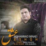 دانلود آهنگ جدید محمد مینایی به نام عشق
