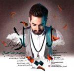 دانلود آهنگ جدید محمد رضا جمال به نام لیلا