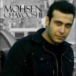دانلود آهنگ های محسن چاوشی برای سریال شهرزاد