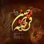 دانلود ریمیکس جدید محسن چاوشی به نام قراضه چین