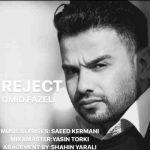 دانلود آهنگ جدید امید فاضلی به نام ریجکت