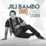 دانلود آهنگ جديد امید جهان به نام جیلی بامبو