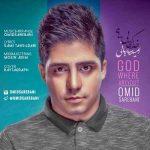 دانلود و متن آهنگ جدید امید ساربانی به نام خدا کجایی