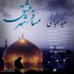دانلود آهنگ جدید سعید عباسی به نام مسافر شهر عشق