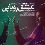 دانلود آهنگ جدید سعید رضایت به نام عشق رویایی