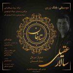 دانلود آهنگ جدید سالار عقیلی به نام ستار خان
