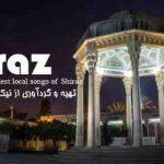 دانلود کاملترین مجموعه آهنگ های محلی شیرازی / آهنگ شیرازی شاد و غمگین