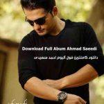 دانلود کاملترین فول آلبوم احمد سعیدی با لینک مستقیم