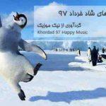 آهنگ شاد خرداد 97 : شادترین آهنگ های اردیبهشت 97 + پخش آنلاین
